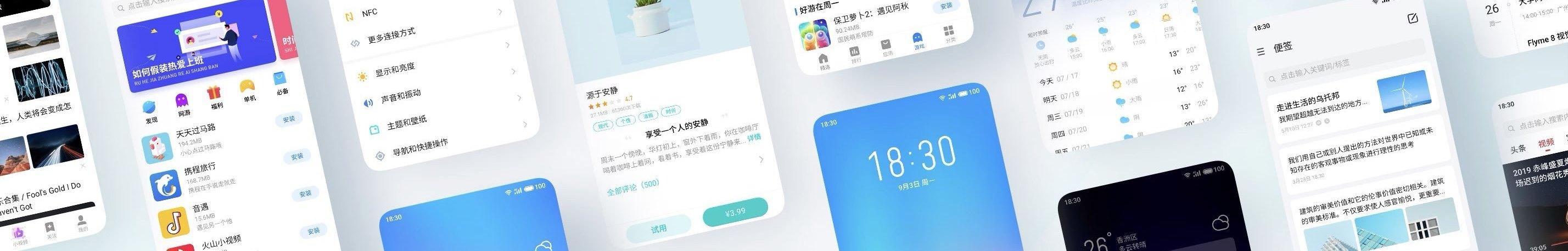 魅族科技官方 banner