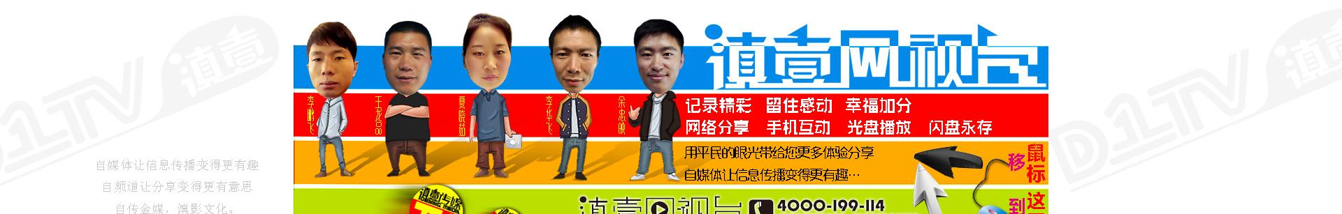 滇壹网视台 banner