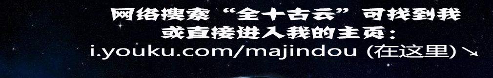 全十古云 banner