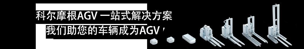 科尔摩根AGV banner
