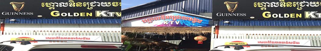 柬埔寨KTV banner