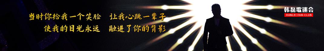 韩磊歌迷会 banner