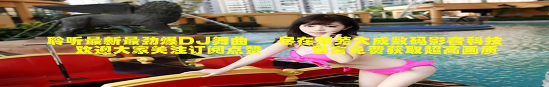 济南大成影音数码科技 banner