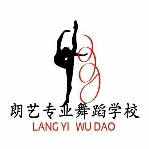朗艺专业舞蹈学校