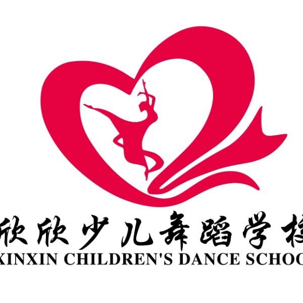 史村欣欣少儿舞蹈学校