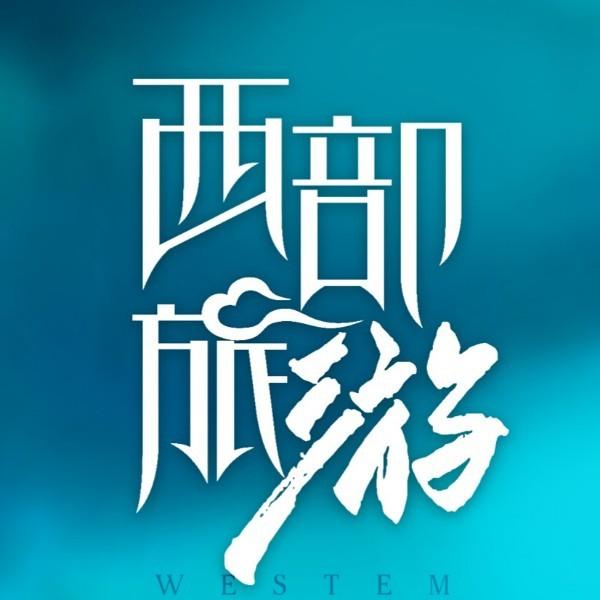 中国西部旅游