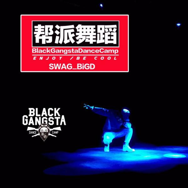 大连BG帮派舞蹈-BIGD大地