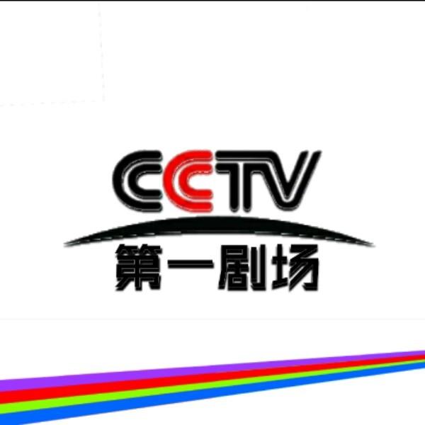CCTV第一剧场频道