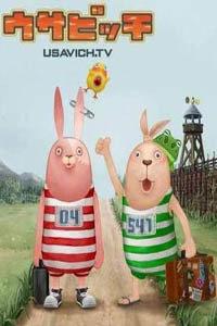 逃亡兔 第一季