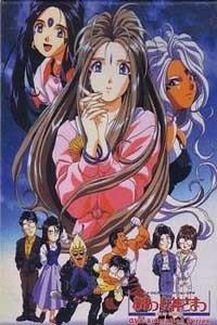 我的女神 OVA