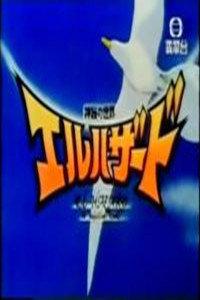 神秘的世界OVA1