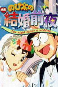 哆啦A梦剧场版 1999:特别加映 大雄的结婚前夜