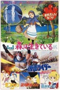 假面騎士 8騎士VS銀河王