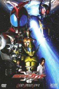 假面骑士Kabuto剧场版 2006:GOD SPEED LOVE
