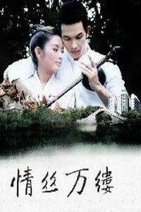 情絲萬縷(2011)