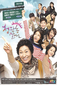住在清潭洞(2011)
