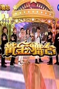 黃金舞臺 2011