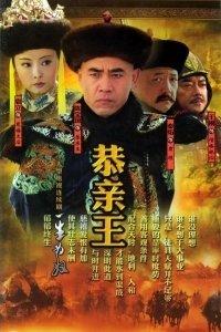 恭親王(2009)