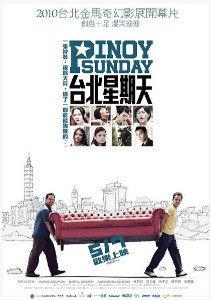 台北星期天(2010)