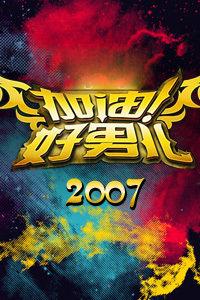 加油!好男兒(2007)