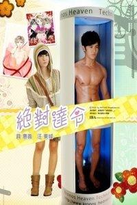 绝对达令(2012)