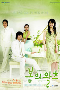 春天華爾茲(2011)
