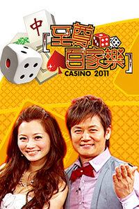 至尊百家樂 2011
