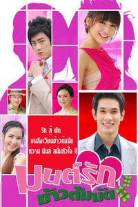 愛情糯米粽(2010)