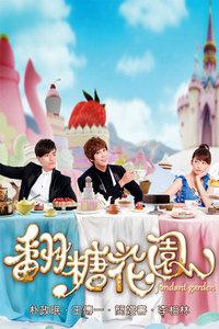 翻糖花園(2012)