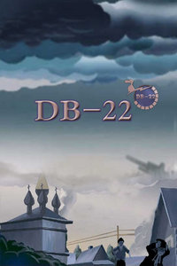 DB-22