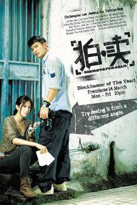 拍·賣(2011)