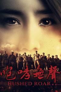 War movie - 咆哮无声