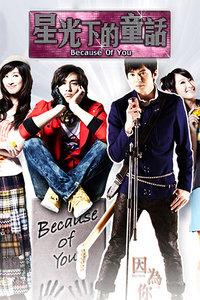 星光下的童話(2010)