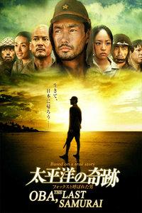太平洋的奇迹(2011)