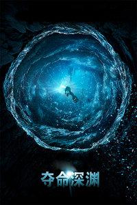 奪命深淵(2011)