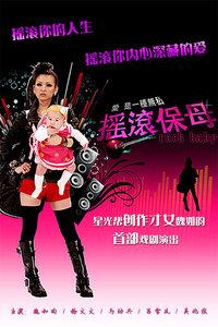 摇滚保母(2010)