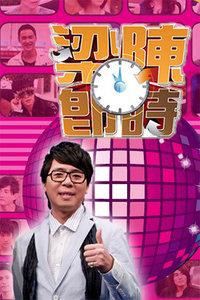 梁陳即時 2010