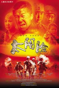 太陽臉(戰爭片)