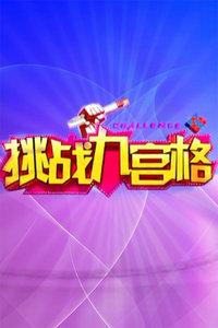 挑战九宫格 2013