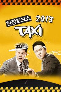 现场脱口秀Taxi2013