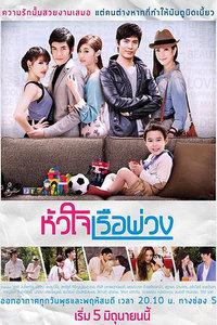 儿女之心(2013)