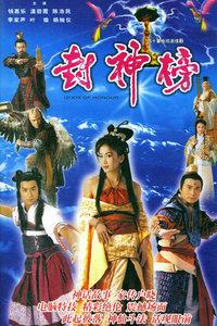 封神榜(2001陈浩民版)
