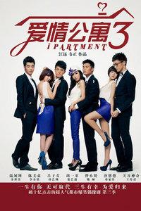 爱情公寓 第三季