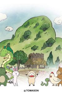 故乡重现 日本的古老传说