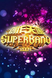 創作天團super band 2009