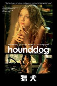 獵犬(2007)