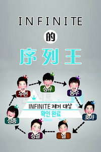 Infinite的序列王2012