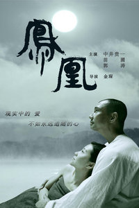 凤凰(电影)