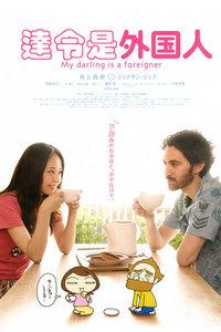 達令是外國人(2010)
