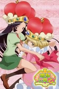 公主请小心